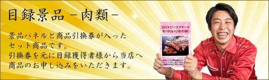 肉類(目録景品パネル・産地直送)