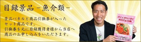 海産・魚介(目録景品パネル・産地直送)